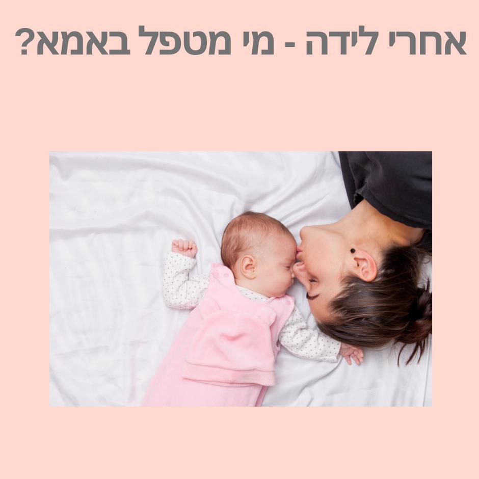 אחרי לידה – מי מטפל באמא?