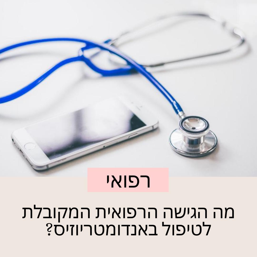 מה הגישה הרפואית המקובלת לטיפול באנדומטריוזיס?